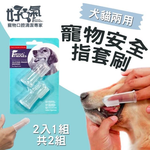 【Fresh Friends好口氣】寵物安全指套刷4入組犬貓兩用(寵物牙刷 寵物潔牙)