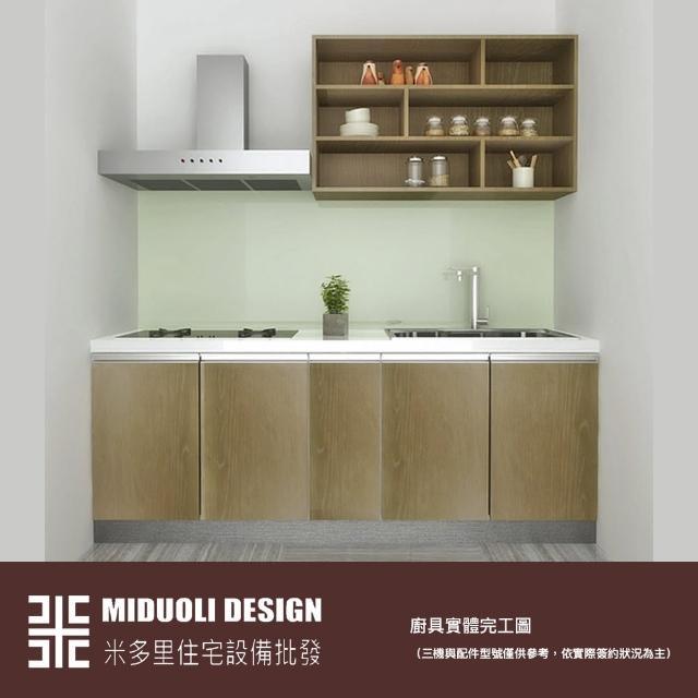 【MIDUOLI米多里】暖心系列-防蟑廚具 210-240公分(防蟑抗菌)