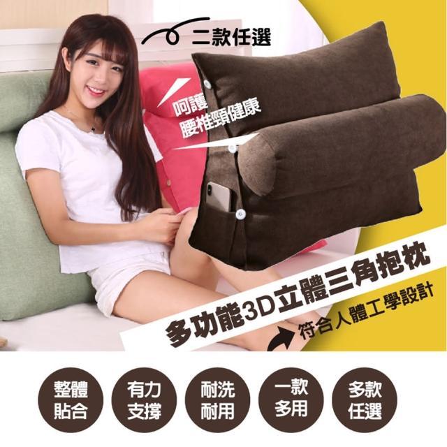 【在地人】頂級專業多功能3D舒適三角靠枕 中款 二入組 45X45X20cm 多色任選(抬腿枕/腰靠枕/沙發枕)