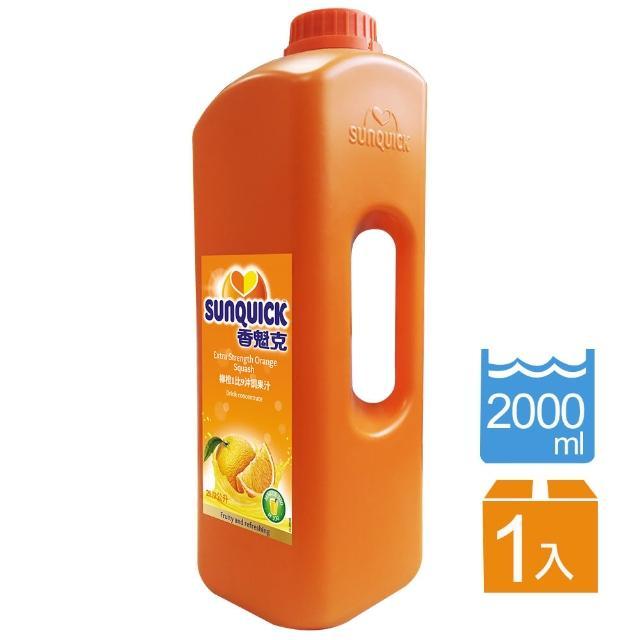 【Sunquick香魁克】濃縮柳橙汁2L(有效期限2022/1/5)