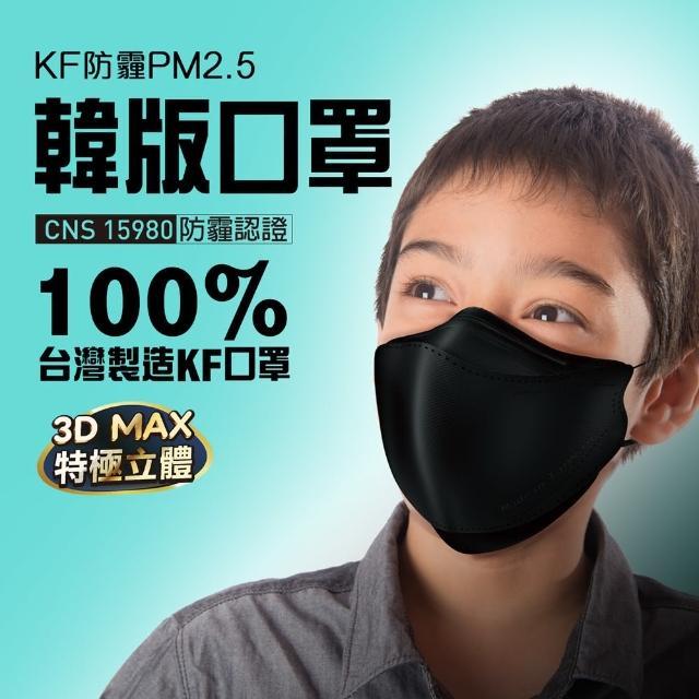 【U-MASK】防霾PM2.5韓版立體口罩(尊爵黑 小臉 3片/袋)