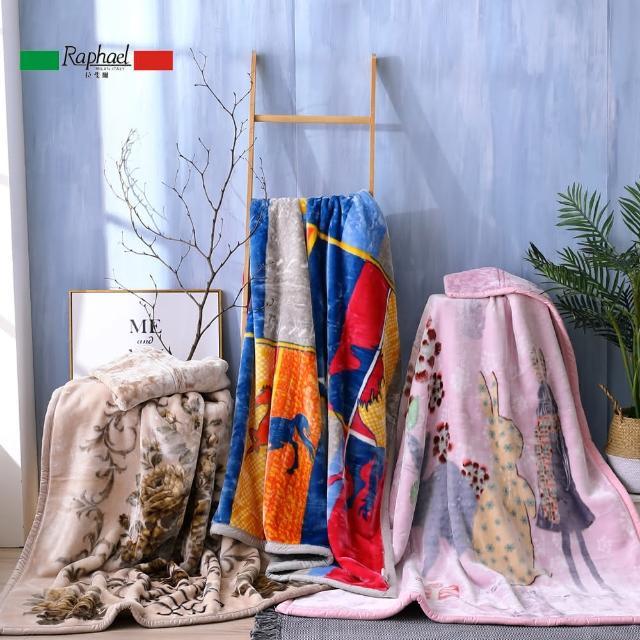 【Raphael 拉斐爾】高級單人毯-3色(145x195cm)