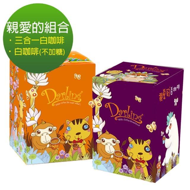 【親愛的】經典白咖啡組合2盒(共40包)