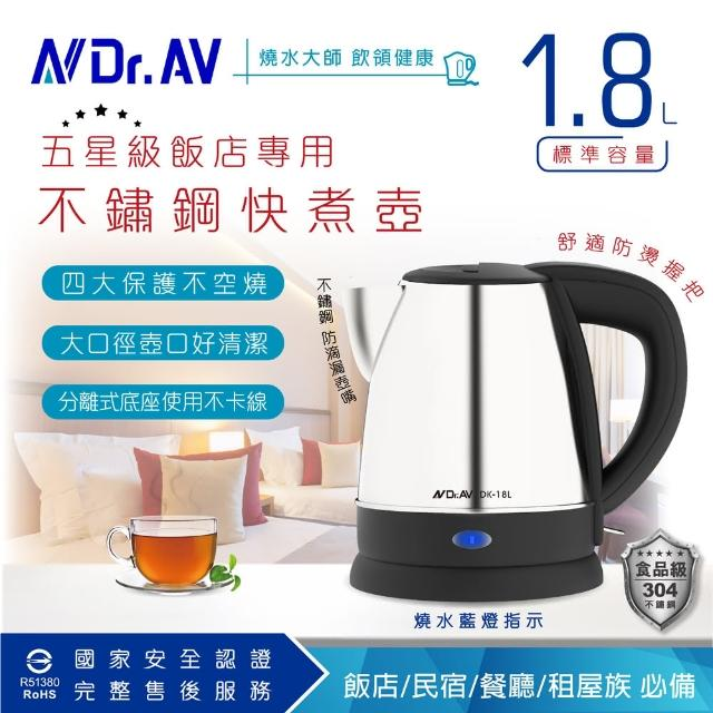 【Dr.AV 聖岡科技】五星級飯店專用1.8L不鏽鋼快煮壺DK-18L