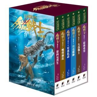 貓戰士四部曲套書
