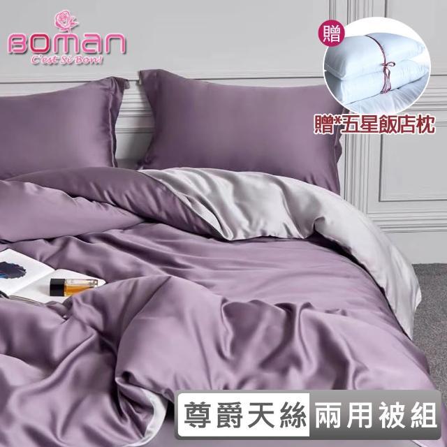 【BOMAN】極。Color 頂級60支100%萊賽爾天絲 雙/加 四件式兩用被床包組-床包高度35cm(贈*五星飯店枕2入)