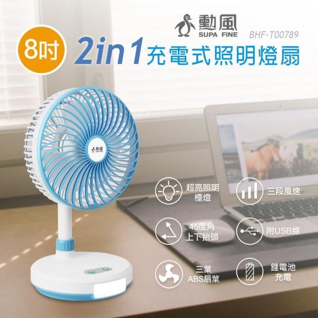 【勳風】USB二合一8吋充電式照明燈扇(BHF-T00789)