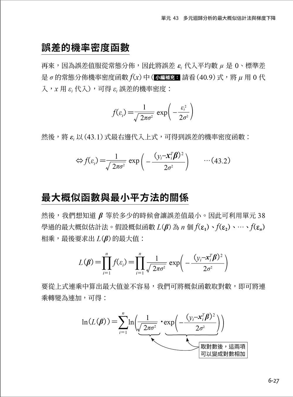 機器學習的數學基礎:AI、深度學習打底必讀
