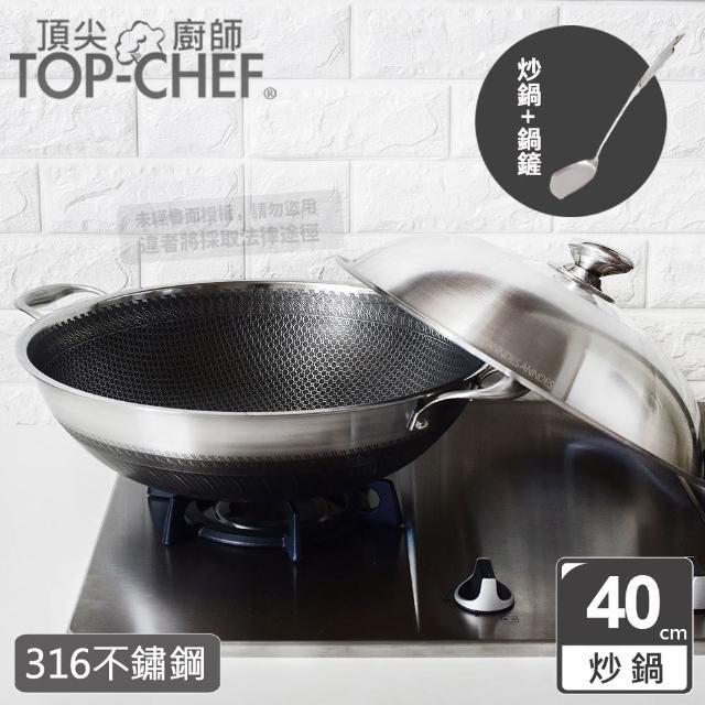 【Top Chef 頂尖廚師】316不鏽鋼曜晶耐磨蜂巢雙耳炒鍋40公分(附鍋蓋贈鍋鏟)