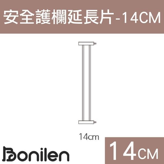 【bonilen】TINI DOOR 兒童/寵物安全護欄專用延長片14cm(時尚2色)