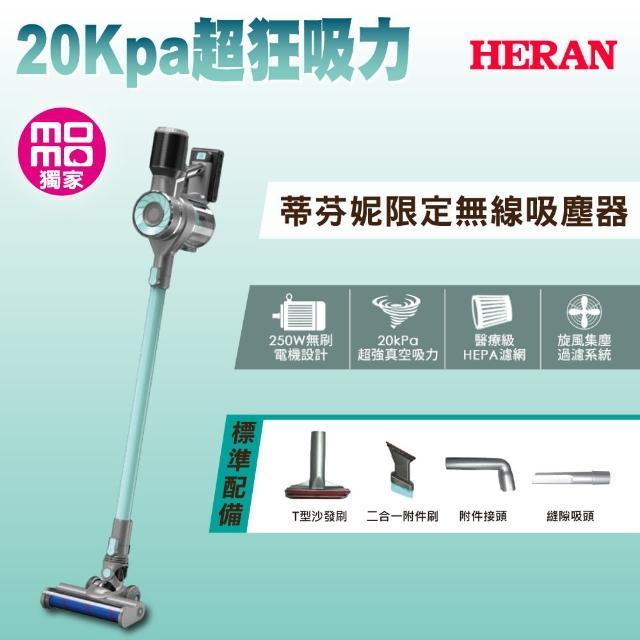 【HERAN 禾聯】多功能吸頭組-20kPa旗艦款無線手持吸塵器(HVC-23E6)