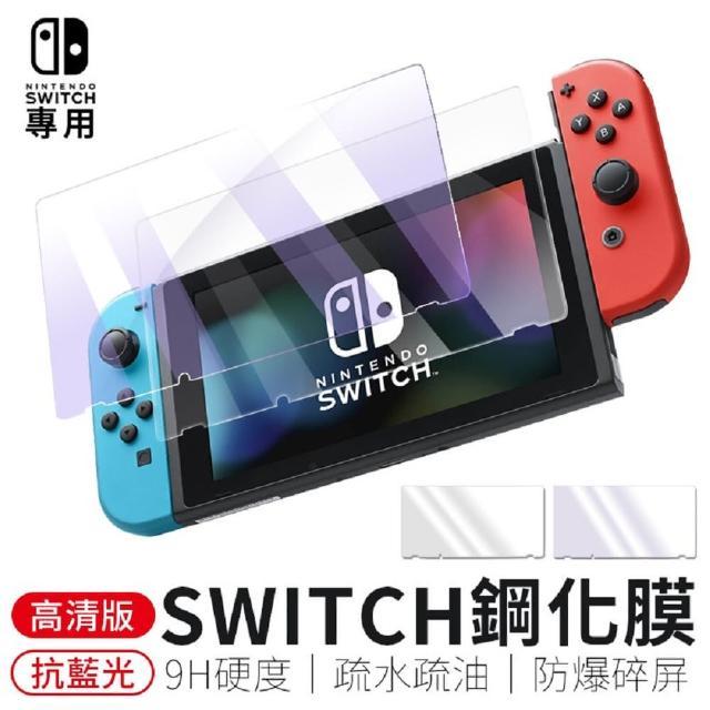 【Switch】高清抗藍光鋼化保護貼(螢幕保護 玻璃貼)