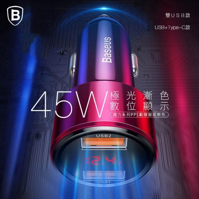 【BASEUS】倍思 魔力系列 快充45W雙USB 數顯智能車充頭 台灣公司貨(USB+Type-C)