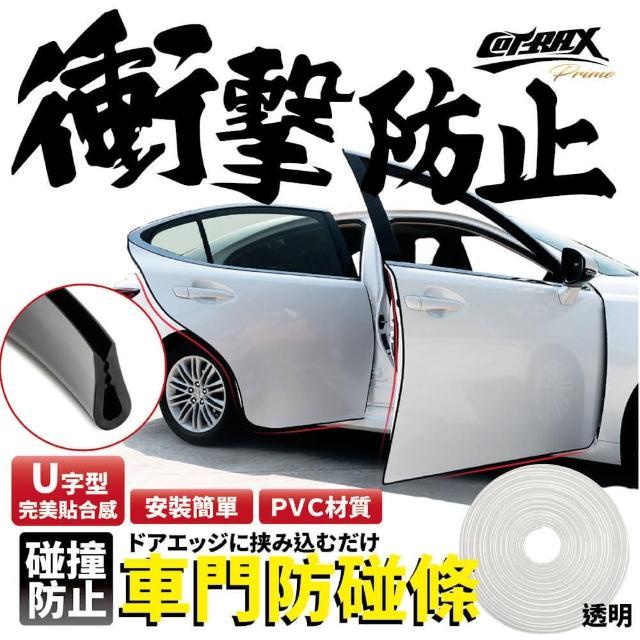 【COTRAX】新式車門保護條5米-透明(車門防刮 防撞碰 擦傷 開車門 保護條 隱形 板金)