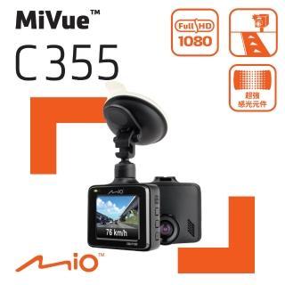 【MIO】MiVue C355 Sony 感光 GPS行車記錄器