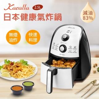 【Karalla】日本熱銷健康氣炸鍋 -限時特價(Karalla 台灣原廠公司貨)