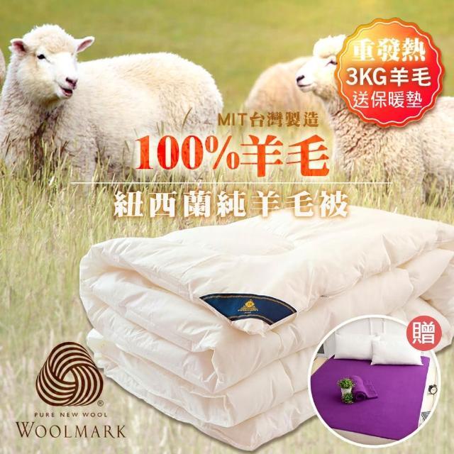 【JAROI】MIT100%純天然羊毛冬被 3KG重量級(限量加贈發熱刷毛保暖墊)