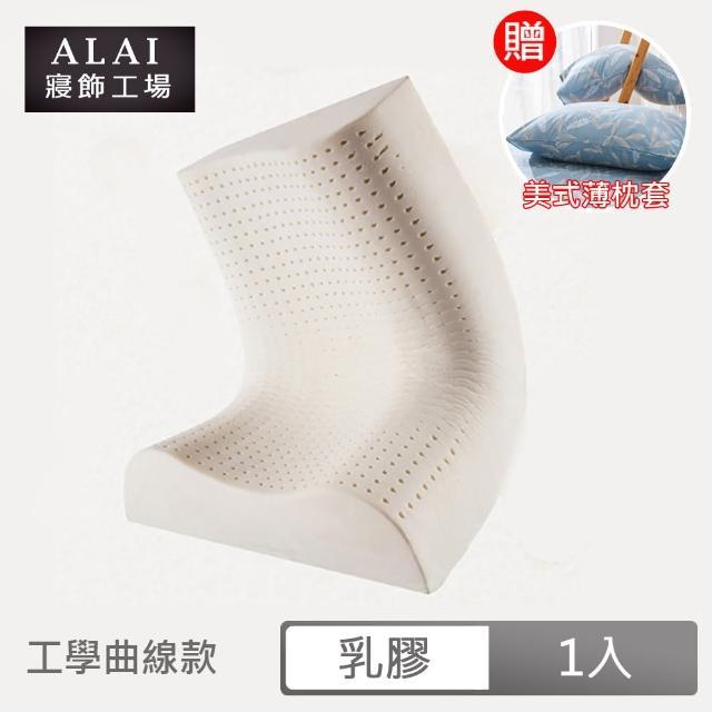 【ALAI寢飾工場】天然抗菌乳膠枕 工學曲線款(1入 加碼送枕套)