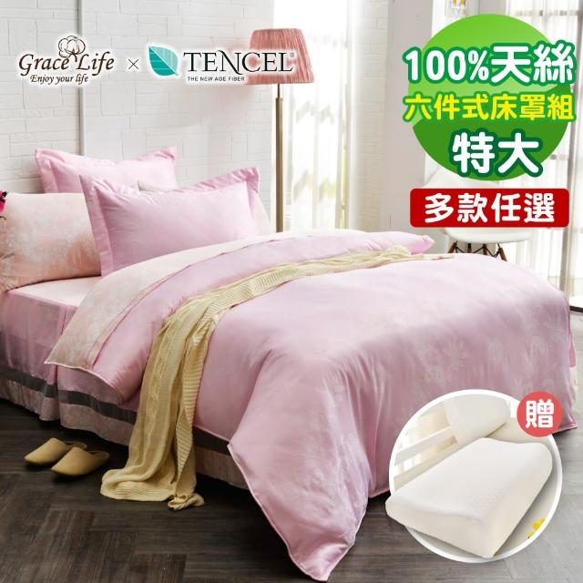 【Grace Life】100%天絲緹花六件式兩用被床罩組 百貨專櫃頂級款 多款任選送乳膠枕一對(特大)