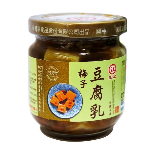 【江記】梅子豆腐乳200g(X)