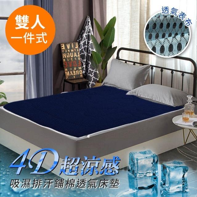 【三浦太郎】吸濕排汗。4D超涼感透氣床墊-雙人/四色任選(透氣床墊/透氣墊)