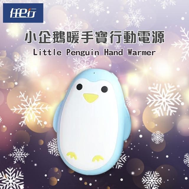 【任e行】藍企鵝 暖手寶行動電源 3000mAh(恆溫控制USB充電)