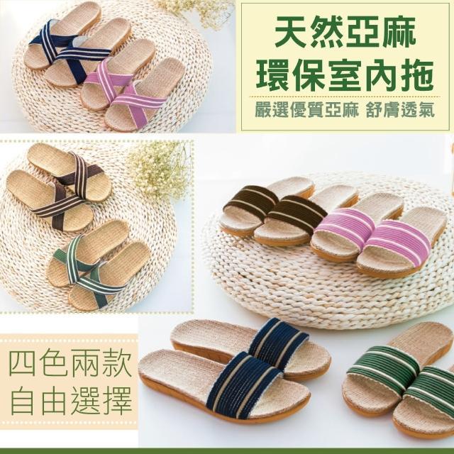 【LASSLEY】天然亞麻環保室內拖鞋(麻拖 自然 健康 無毒 居家)
