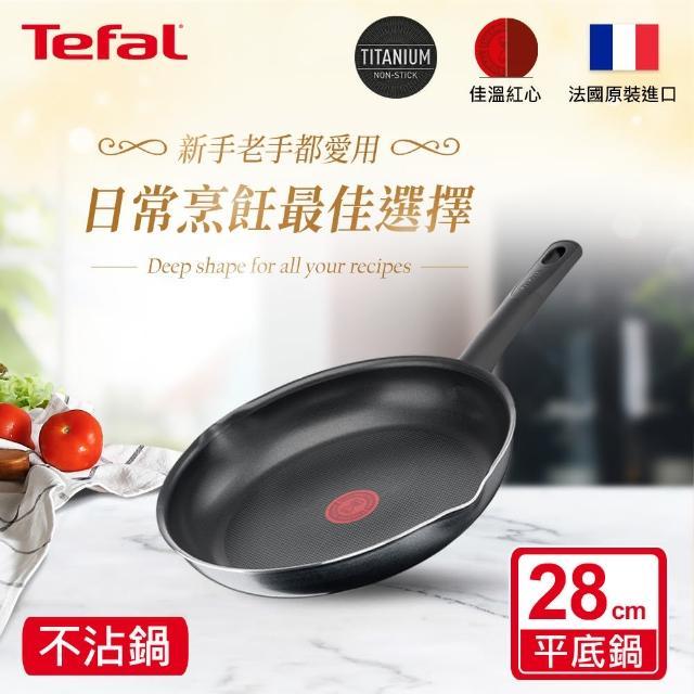【Tefal 特福】南法享食系列28CM不沾鍋平底鍋
