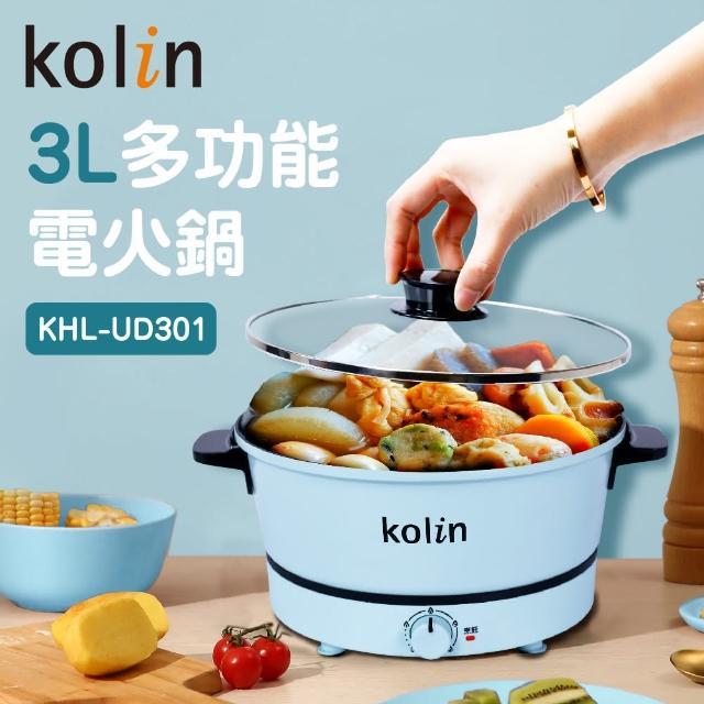 【Kolin 歌林】3公升多功能電火鍋(KHL-UD301)