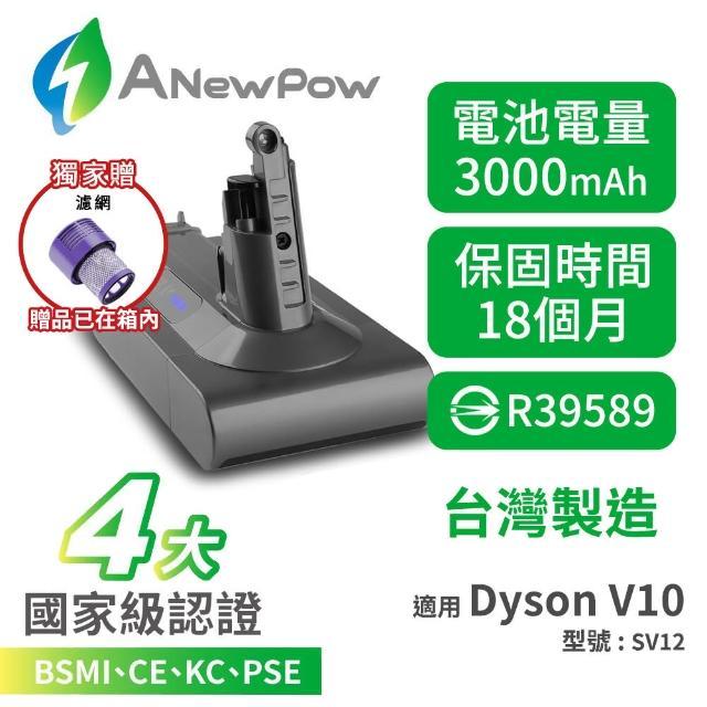 【ANEWPOW】Dyson V10 SV12系列適用 新銳動能DC1030副廠鋰電池(獨家搭贈V10後置濾網)