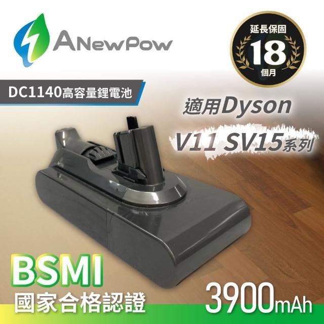 【ANEWPOW】Dyson V7 SV11 HH11適用 新銳動能DC8230副廠鋰電池(獨家搭贈V7前置濾網)