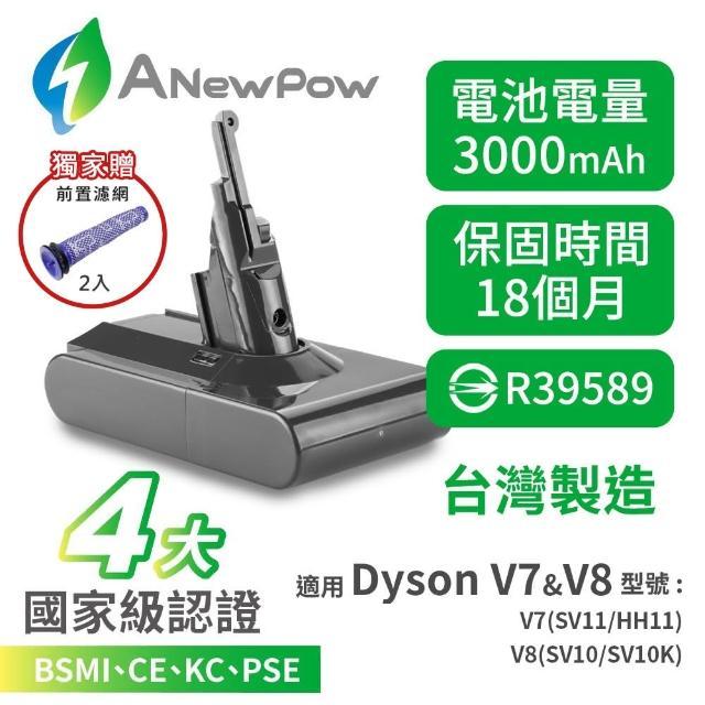 【ANEWPOW】Dyson V8 SV10/SV10K/Fluffy系列適用 新銳動能DC8230副廠鋰電池(獨家搭贈V8前置+後置濾網)