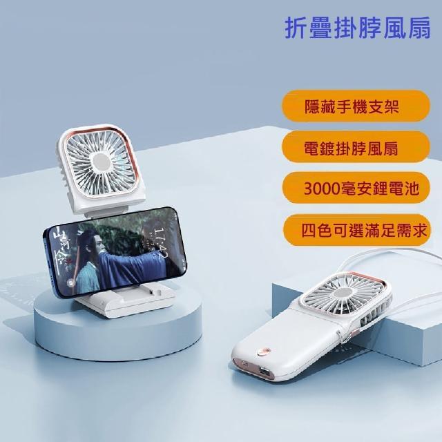 【Smart bearing 智慧魔力】最新爆款掛脖攜帶迷你手持風扇(超長使用時間/手機支架/usb充電)