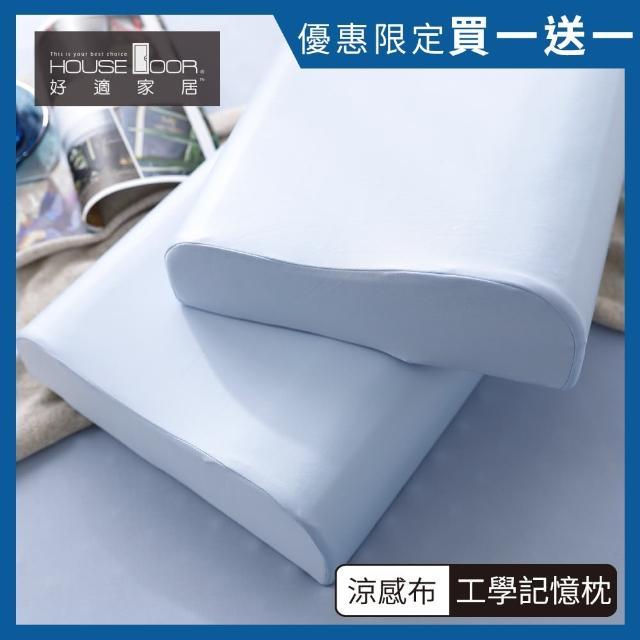 【House Door 好適家居】涼感布人體工學型記憶枕(10CM/買一送一)