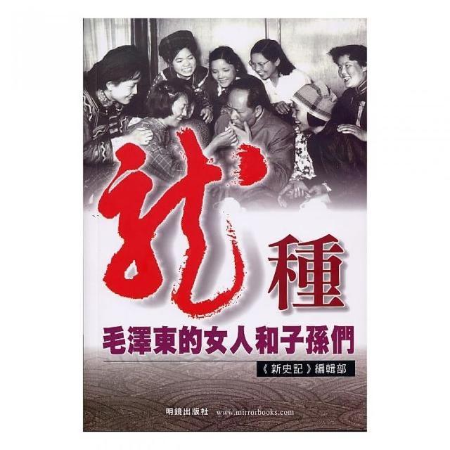 龍種-毛澤東的女人和子孫們