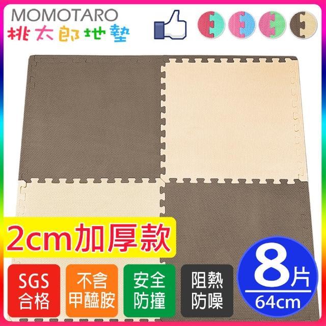 【MOMOTARO 桃太郎地墊】極厚巧克力64CM米咖加厚雙色大地墊-附雙邊條(8入裝-約1坪)