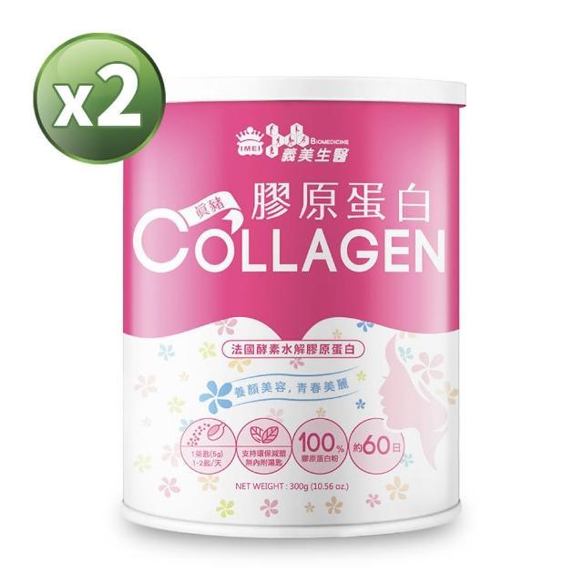 【義美生醫】真豬膠原蛋白粉2入(300g*2罐)
