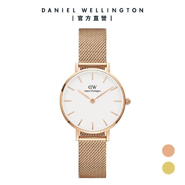 【Daniel Wellington】官方直營 Petite Melrose 28mm玫瑰金米蘭金屬錶 母親節禮物(DW手錶 DW00100219)