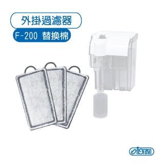 【ISTA 伊士達】外掛過濾器F-200 活性碳棉(3入)