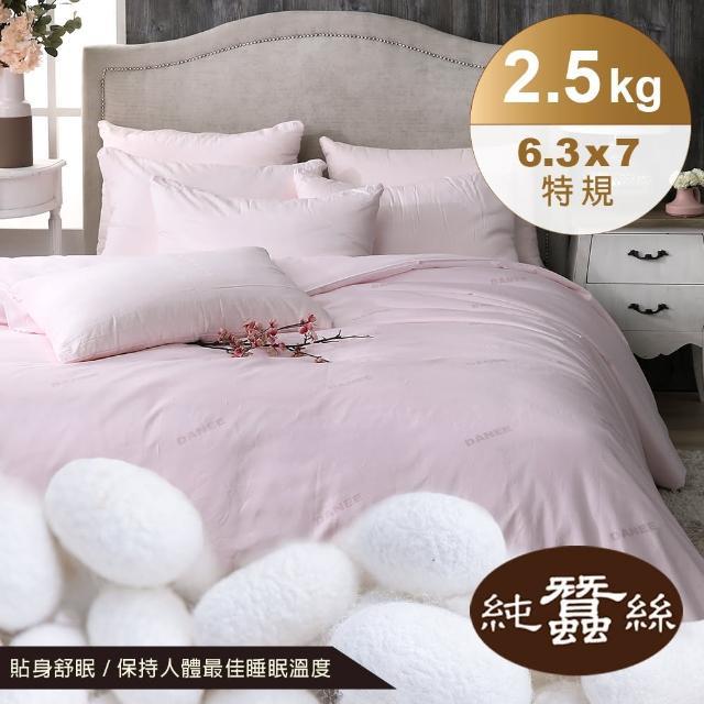 【岱妮蠶絲】天然特級100%長纖純蠶絲被2.5KG(雙人6.3x7尺)