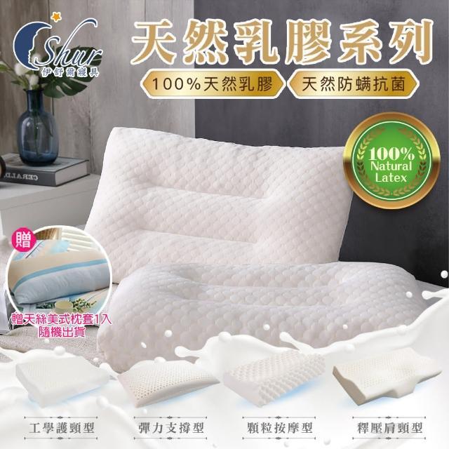 【ISHUR伊舒爾】天然乳膠枕1入 升級款-多款任選(泰國乳膠/人體工學/枕頭)