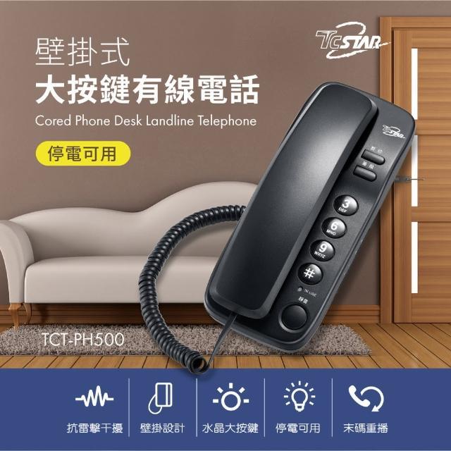 【TCSTAR】壁掛式大按鍵有線電話(TCT-PH500)