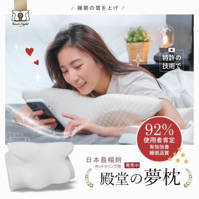 【Pure Sleep】日本熱銷-殿堂的夢枕-618限定防疫好眠