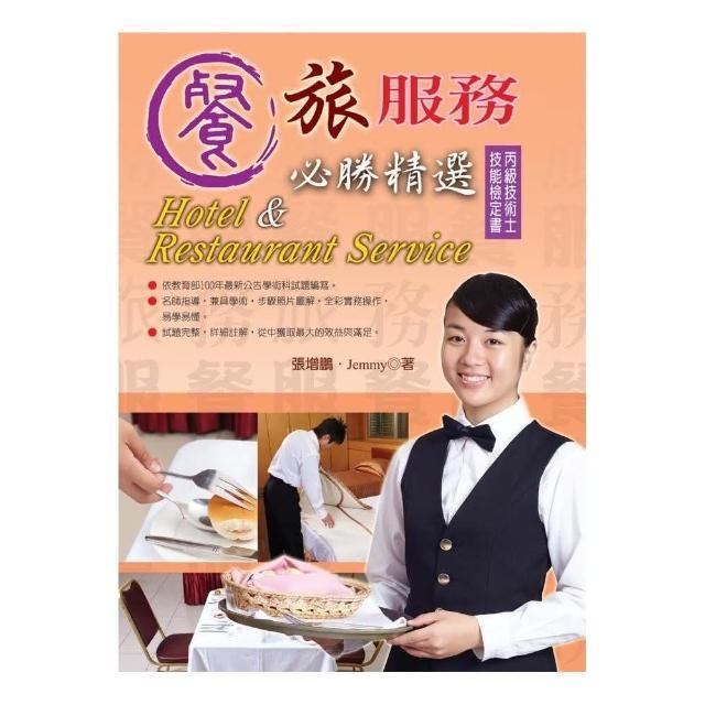 餐旅服務必勝精選12-2《丙級技術士技能檢定》