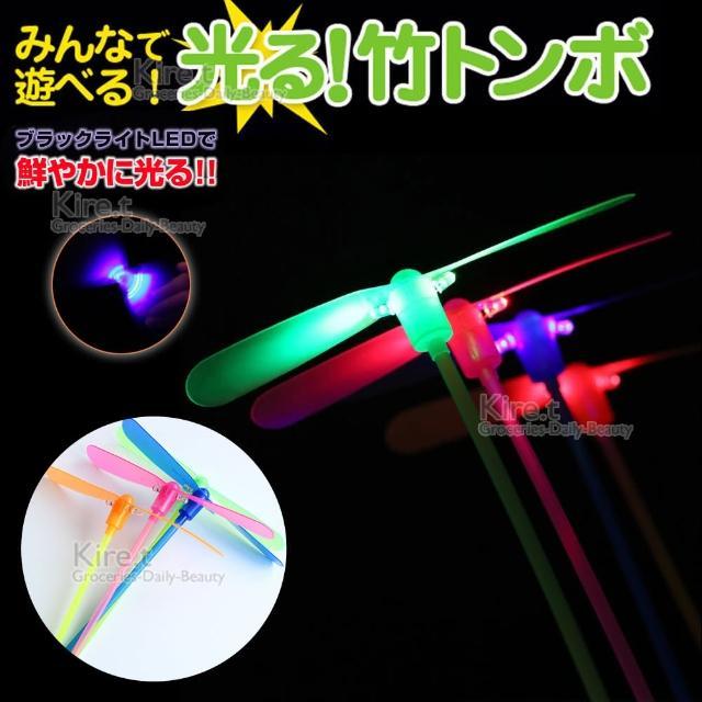 【kiret】兒童玩具 LED 發光竹蜻蜓-超值5入(閃光 夜光 竹蜻蜓 飛行器 飛天仙子 復古童玩)