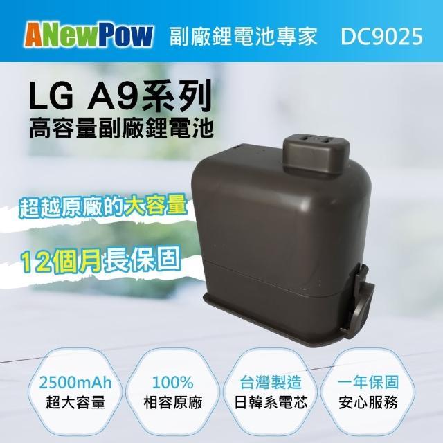 【ANEWPOW】LG A9/A9+適用 新銳動能DC9025副廠鋰電池(2500mAh大容量 台灣製造)