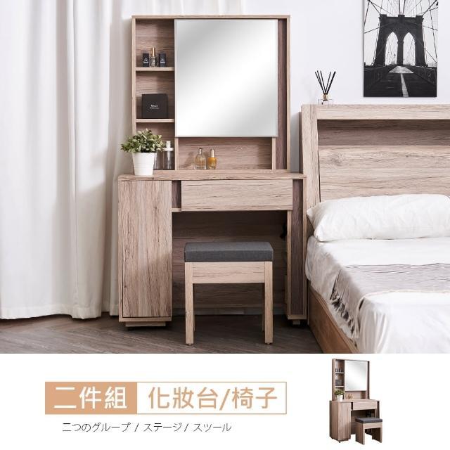 【時尚屋】凱希橡木3尺化妝台-含椅子MX9-A18-6(免運費 免組裝 化妝台)