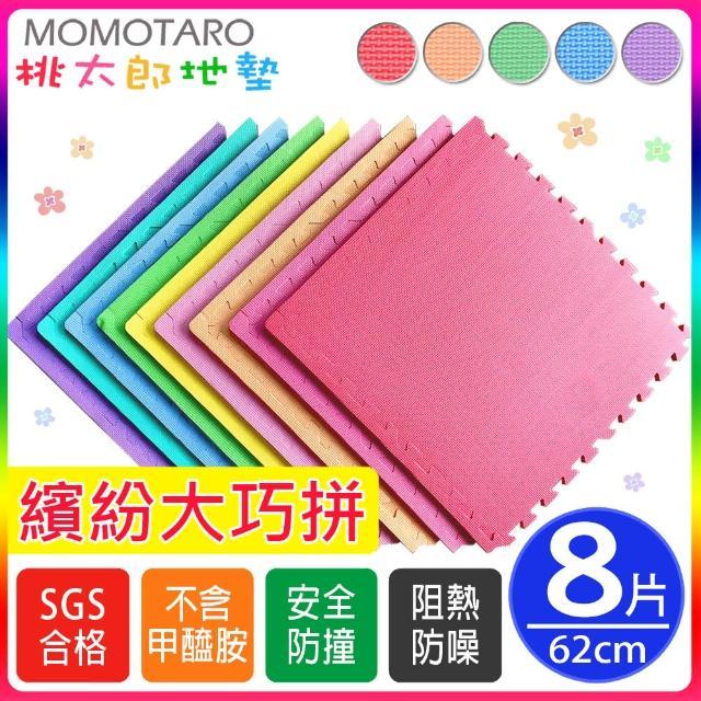 【MOMOTARO 桃太郎地墊】繽紛十字紋62x62巧拼地墊9色可選-附雙邊條(8片/約1坪)