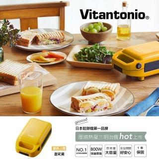【Vitantonio】小小V厚燒熱壓三明治機(起司黃 VHS-10B-CH)