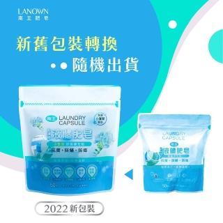【Lanown 南王】50顆裝 超濃縮液體肥皂膠囊 小蒼蘭 補充包(南王 液體肥皂 洗衣膠囊 洗衣球 小蒼蘭)
